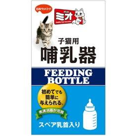 ミオ子猫用哺乳器1コ入【RCP】