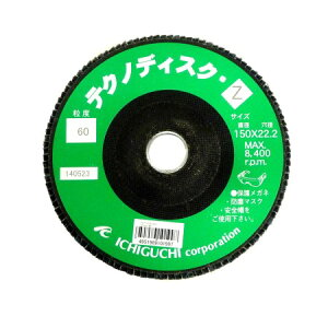 イチグチ テクノディスク Z 150×22.2 #60 TD15022-Z-60-J1【イチグチ 先端工具 グラインダーパーツ ジスクパーツ ペーパー】