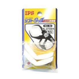 IPS(五十嵐プライヤー) ソフトタッチシリーズ替くわえ部 WL−270S用 角型 No.50【IPS 作業工具 手工具 配管工具 】