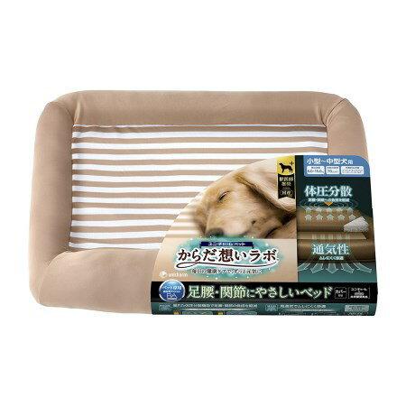 からだ想いラボ 足腰・関節にやさしいベッド 中型犬用 1台【ユニ・チャーム ペット 犬 猫 ベッド あったか 冬物】