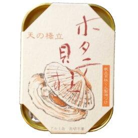 京都 竹中缶詰 ホタテ貝柱 天の橋立 海の幸三昧シリーズ8缶まではメール便 パーティに 帆立 ほたて 魚 つまみ 【RCP】