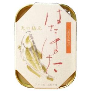 京都 竹中缶詰 はたはた 天の橋立 海の幸三昧シリーズ8缶まではメール便 パーティ 鰰 ハタハタ 魚 つまみ 【RCP】