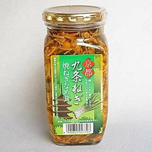京都九条ねぎ「焼ねぎなめ茸」 京野菜 惣菜 瓶詰 ご飯の友