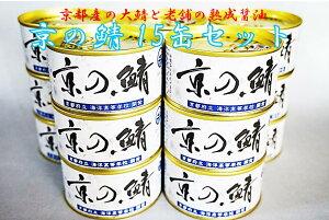 京の鯖 15缶セット 京都産 手で開ける 味付き鯖缶詰 舞鶴港水揚げ大鯖 大量生産ではできない蒸し煮工程 鯖缶ダイエットDHA EPA GLP1 缶つま 国産 海の京都