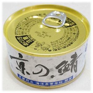 京の鯖 1缶 京都産 手で開ける 味付き鯖缶詰 舞鶴港水揚げ大鯖 大量生産ではできない蒸し煮工程  国産