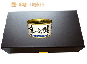 京都・京の鯖 16缶贈答セット 詰合せ