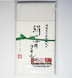 丹後ちりめん 織元の絹の浴用タオル100cm 絹100% シルクタオル 無漂白 日本製 送料無料
