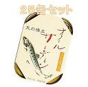 京都 竹中缶詰 真イワシ オイルサーディン 25缶セット 送料無料 天の橋立 海の幸三昧シリーズ パーティやキャンプ、い…