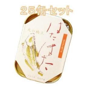 京都 竹中缶詰 はたはた 天の橋立 海の幸三昧シリーズ 25缶セット 送料無料 パーティやキャンプ、いざという時の保存食に!【RCP】