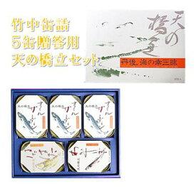 京都 竹中缶詰 天の橋立ギフトセット 5缶贈答用4000円セット詰め合わせ オイルサーディン3 はたはた1 わかさぎ1 身がしっかりとし 臭み無くまろやか