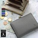 【在庫商品】BOX型小銭入れ付きがま口MINI財布【X_LEATHER WALLET(N)】