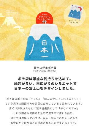 富士山がまポチ袋商品ページデザイン01