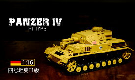 ラジコン戦車完成品ヘンロンHengLong 1/16 IV号F1型(金属キャタピラ・BB・サウンド・発煙仕様)German DAK Pz.Kpfw.IV-F1 Tank Metal Tracks 3858-1 PRO