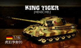 """ラジコン戦車完成品ヘンロンHengLong 1/16キングタイガー・ヘンシェル砲塔(2.4GHz・金属キャタピラ・金属ロードホイール・BB・サウンド・発煙仕様)German Pz.Kpfw VI """"TigerII""""Henschel Kingtiger 3888A-1PRO"""