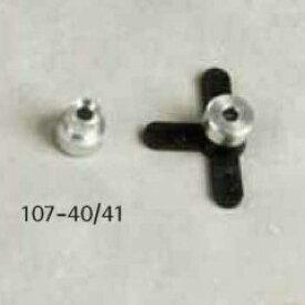ラダー・ホーンセット(3mmシャフト用) 107-39