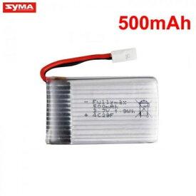 SYMA/シーマ X5SW ドローン用バッテリー