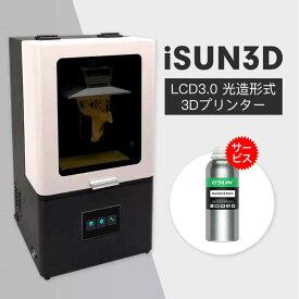 eSUN iSUN3D LCD3.0 光造形式 3Dプリンター(EPAX-X1同等品)+eSUN STDレジン1本【正規販売代理店】