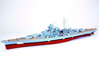 Graupner 1 / 150 battleship Bismarck painted ( BATTLESHIP BISMARCK ) 2089