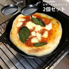 【ポイント最大47倍 12/4 20時〜】本格ピッツァが家庭で! pizza ピザプレート 2個セット 【全長28×幅20×高さ3.5cm】 日本製 鍋 フライパン 食器 インテリア キッチン オークス AUX