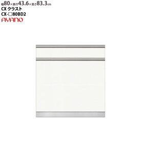 綾野製作所 CX クラスト 下キャビネット 【幅80×奥行43.6×高さ83.3cm】 食器棚 ユニット 家電ボード パールホワイト カラーオーダー可能 CX-P80BD2 綾野 ayano