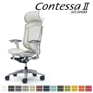 【不要チェア引取無料】オカムラ コンテッサセコンダ II 2 CC86BW CC86XW 大型固定ヘッドレスト フレーム:ポリッシュ ボディ:ホワイト 座:メッシュ アジャストアーム(可動肘) ハンガー付