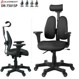 デュオレスト リーダーズ 疲れにくい オフィスチェア 腰痛対策 ヘッドレスト DR-7501SP ブラック 黒 ブラウン ニットグレー ニットブルー 【送料無料】