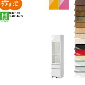 すきまくん レンジ台 幅40-60×奥行42×高さ180cm RSPH-H ハイタイプ レンジボード 家電ボード セミオーダー 食器棚 完成品 日本製 国産 電子レンジ 収納 家具 すきま くん