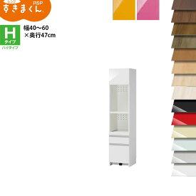 すきまくん レンジ台 幅40-60×奥行47×高さ180cm RSPH-H ハイタイプ レンジボード 家電ボード セミオーダー 食器棚 完成品 日本製 国産 電子レンジ 収納 家具 すきま くん