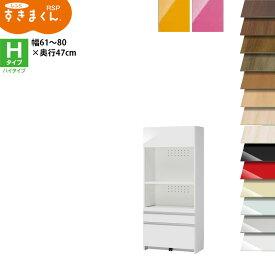 すきまくん レンジ台 幅61-80×奥行47×高さ180cm RSPH-H ハイタイプ レンジボード 家電ボード セミオーダー 食器棚 完成品 日本製 国産 電子レンジ 収納 家具 すきま くん
