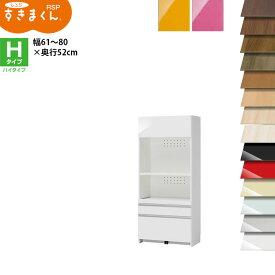 すきまくん レンジ台 幅61-80×奥行52×高さ180cm RSPH-H ハイタイプ レンジボード 家電ボード セミオーダー 食器棚 完成品 日本製 国産 電子レンジ 収納 家具 すきま くん