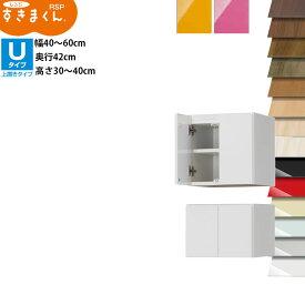 すきまくん レンジ台 幅40-60×奥行42×高さ117cm RSPL-L ロータイプ セミオーダー レンジボード 食器棚 完成品 日本製 国産 電子レンジ 収納 家具 すきま くん