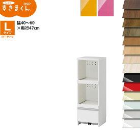 すきまくん レンジ台 幅40-60×奥行47×高さ117cm RSPL-L ロータイプ セミオーダーすきまくん レンジ 幅 食器棚 完成品 日本製 国産 電子レンジ 収納 家具 すきま くん