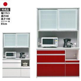 食器棚 キッチンボード 日本製 ロッソ オープンダイニングボード 【幅119.4×奥行48×高さ198cm】 レッド ホワイト 120OP キッチン収納 国産 赤 白