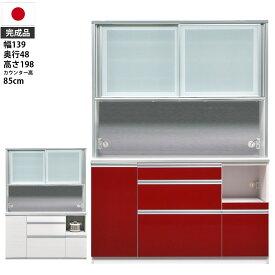 食器棚 キッチンボード 日本製 ロッソ オープンダイニングボード 【幅139×奥行48×高さ198cm】 レッド ホワイト 140OP キッチン収納 国産 赤 白