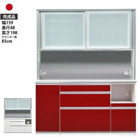 食器棚 キッチンボード 日本製 ロッソ オープンダイニングボード 【幅159×奥行48×高さ198cm】 レッド ホワイト 160OP キッチン収納 国産 赤 白