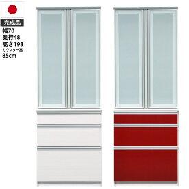 食器棚 キッチンボード 日本製 ロッソ ダイニングボード 【幅70×奥行48×高さ198cm】 レッド ホワイト 70DB キッチン収納 国産 赤 白