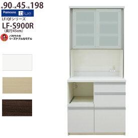 パモウナ 食器棚 完成品 キッチンボード LF-S900R LF-900R 【幅90×高さ198cm】 LF/QF 国産 頑丈