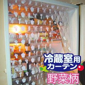 冷気 遮断 カーテン オリエント【冷蔵室用カーテン(野菜柄)】