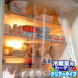 冷気 遮断 カーテン オリエント【(新)冷蔵室用カーテン】