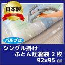 日本製【BIO】【オリエント】引越しにも便利!フラットバルブ式シングル掛けふとん圧縮袋 2枚入
