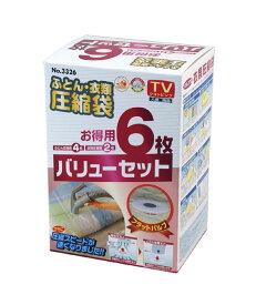 圧縮袋 ふとん 衣類 オリエント Q-PON(キューポン)対応 日本製 【訳あり】【フラットバルブ式 ふとん・衣類圧縮袋 バリューセット 6枚入】お得用セット