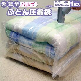 圧縮袋 ふとん 薄型 オリエント Q-PON(キューポン)対応 【超薄型バルブ式ふとん圧縮袋マチ付 1枚入】