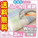 【送料無料】【オリエント】【DM便】超薄型バルブ式ふとん圧縮袋 2枚入★☆