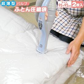圧縮袋 ふとん 薄型 オリエント Q-PON(キューポン)対応 【超薄型バルブ式ふとん圧縮袋 2枚入】