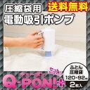 【送料無料】【掃除機不要!】Q-PON!セット 電動吸引ポンプ バルブ式ふとん圧縮袋2枚入