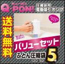 【送料無料】【掃除機不要】Q-PON! 電動吸引ポンプ バリューセット バルブ式ふとん圧縮袋5枚入