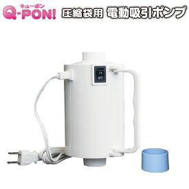Q-PON(キューポン) 圧縮機 ふとん オリエント 【Q-PON! 電動吸引ポンプ 本体単品】バルブ式圧縮袋専用