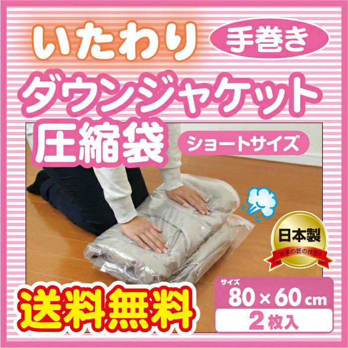【送料無料】【DM便】日本製【BIO】【オリエント】いたわりダウンジャケット圧縮袋 ショート 2枚入