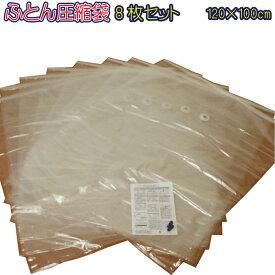 圧縮袋 ふとん オリエント Q-PON(キューポン)対応 日本製 【フラットバルブ式ふとん圧縮袋8枚セット】お買得用