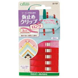 Clover(クロバー) 仮止めクリップ<ロング> 8個入(赤・ピンク各4個) 22-737